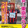 東京ワラソン