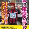 「実録!東京ワラソン~二度ゴールした男」