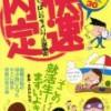 主婦と生活社『快速内定』2/24発売!