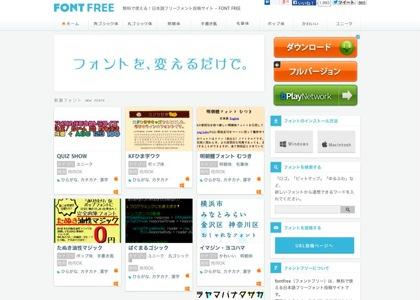 ダジャレじゃないよ!ほんとに使えそう!『無料で使える日本語フリーフォント投稿サイト「FONTFREE」』