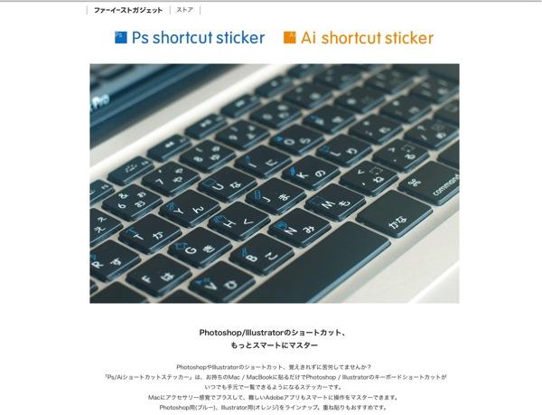 キーボードに貼っちゃうんだって!Ps/Ai shortcut sticker(Ps/Aiショートカットステッカー)