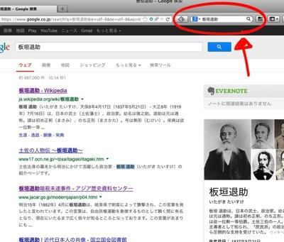 板垣退助  Google 検索