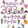 玄光社「イラストレーター303人のキャラクターファイル」掲載
