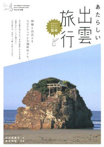 あたらしい出雲旅行(本)&なぜ毎年島根に行っているかの説明(笑)