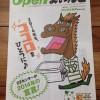 パルシステムグループ職員報「Openまいんど」ゆく年くる年号の表紙と連載コーナーのイラストでーす!