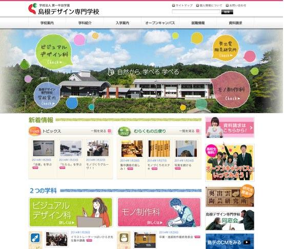 Http www shimade ac jp 1