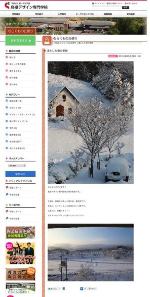 Http www shimade ac jp murakumo archives 1042