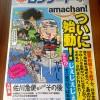 あまちゃんならぬamachan!ほぼ月刊ロジザード第5号