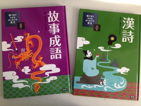 名言の宝庫!学校図書館向け図書「絵で見てわかるはじめての漢文」シリーズでイラストを描きました!