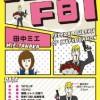 Kindle版「ダンナ様はFBI」が3月1日から31日までの1ヶ月間50%オフ!!