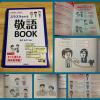 美月あきこさん著「スラスラわかる敬語BOOK」のイラスト