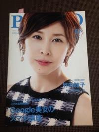 ビジネス雑誌「BUAISO」で取材されました。