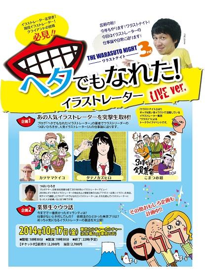 いよいよ本日!ワラストナイト3開催〜〜!