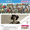 接客販売の求人サイト「モバレキ」のイラスト!