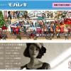 接客販売の求人サイト「モバレキ」クリスマスバージョン