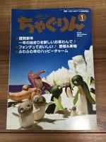 JA子ども雑誌「ちゃぐりん」で「ラブラブさんま」