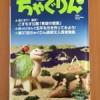 JA子ども雑誌「ちゃぐりん」3月号で「五平もち」の作り方マンガ