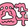 「酔」という漢字をイラストにしてみたら俺の顔みたいになった。