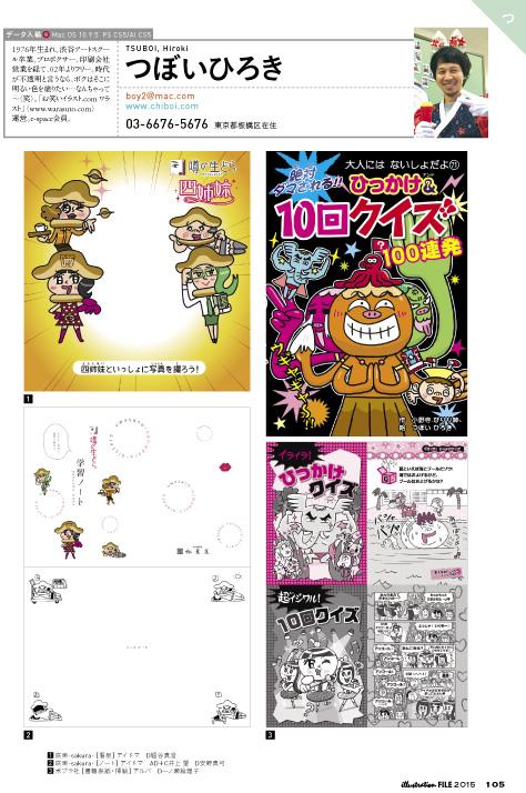 イラストレーションファイル2015掲載・・・しかしプロフィール写真が!!!!