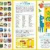 5/3(日)〜5/12(木)「e-spaceアート文化祭 家族で楽しむイラストレーション」に参加しまーす!