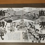 JA家の光協会「地上」8月号でどどんと直売所!