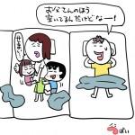 子育てパパあるある「子どもがお父さんも一緒に寝ようと言うから布団に行ったのに意味なし」(オレだけか 笑)