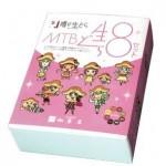 MTB生どら8セットのオンライン販売が始まった!!