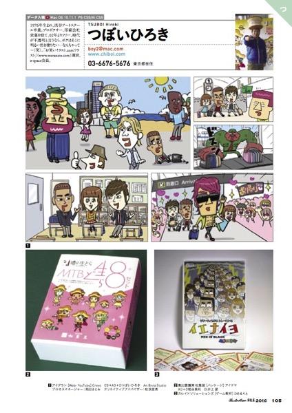 105 tsuboihiroki