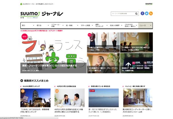 SUUMOジャーナルで「フリーランス家を買う」の連載がはじまりました。 http://suumo.jp/journal/2016/10/11/119344/