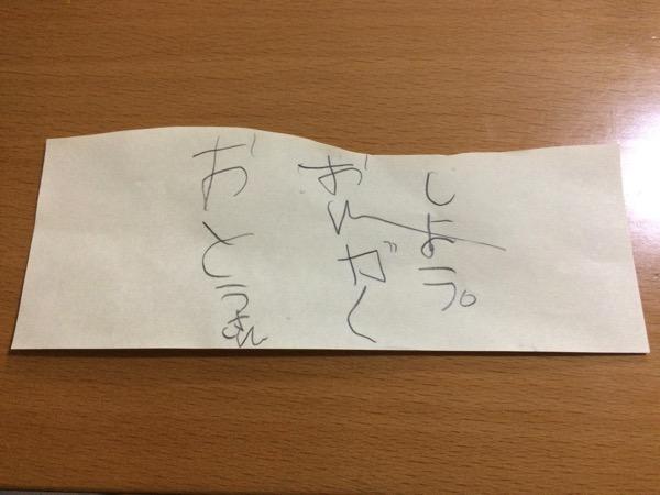娘(5歳)の書き置き・・・なんかのキャッチコピーみたいだな。 #子育て #育児 #キャッチコピー