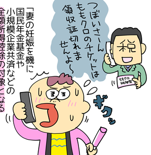 SUUMOジャーナル:フリーランス、家を買う 第二話「フリーランス 住宅ローンに挑む!」 http://suumo.jp/journal/2016/11/15/121224/