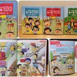 児童書:「新・10歳からのルール100」シリーズ2巻「社会のルール」(鈴木出版)