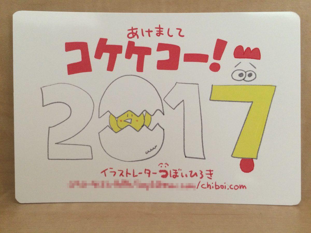 今年もコッケーに描きます!よろしくお願いいたしますm(_ _)m
