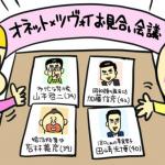 大宮冬洋さんのお見合いおじさんが「ヤフーニュース個人」に移りましたよー! http://omiyatoyo.com/archives/1026