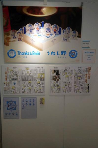 銀座伊東屋でのグループ展「イラストレーション解体新書」、無事に終了しました!!
