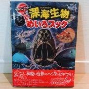 深海生物めいろブック