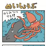 ダイオウイカ マッコウクジラ