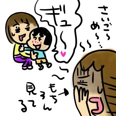 サヨナラのぎゅー!