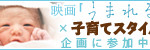 映画「うまれる」トークイベントに参加!!!