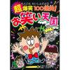 本日発売「超爆笑100連発! お笑い天国 」!&読者インタビュー動画