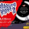 トークライブ「ワラストナイト2」まであと12日!