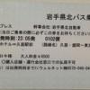 おら、モータリゼーションで北三陸さ帰る!8/22~26(水)