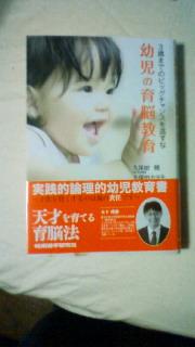 「幼児の育脳教育」ゲット!