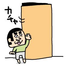 $男も子育て!父ちぼいの絵日記-ドアを開ける