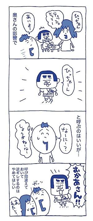 ひっちゃん.psd