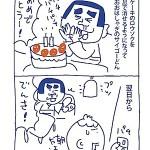5日連続誕生日