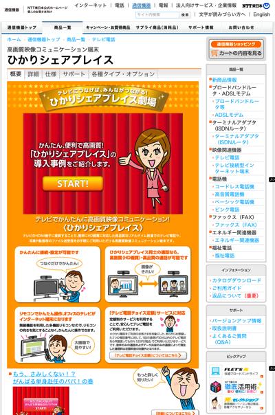 NTT東日本「ひかりシェアプレイス」のサイトで導入事例のイラストを描きました!