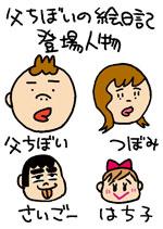 子育てブログ 登場人物